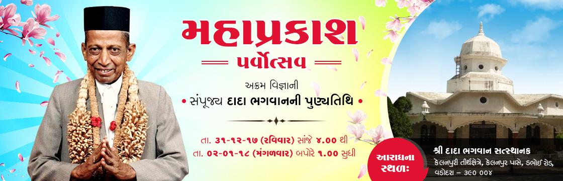 2017 - 18 Mahaprakash Parv