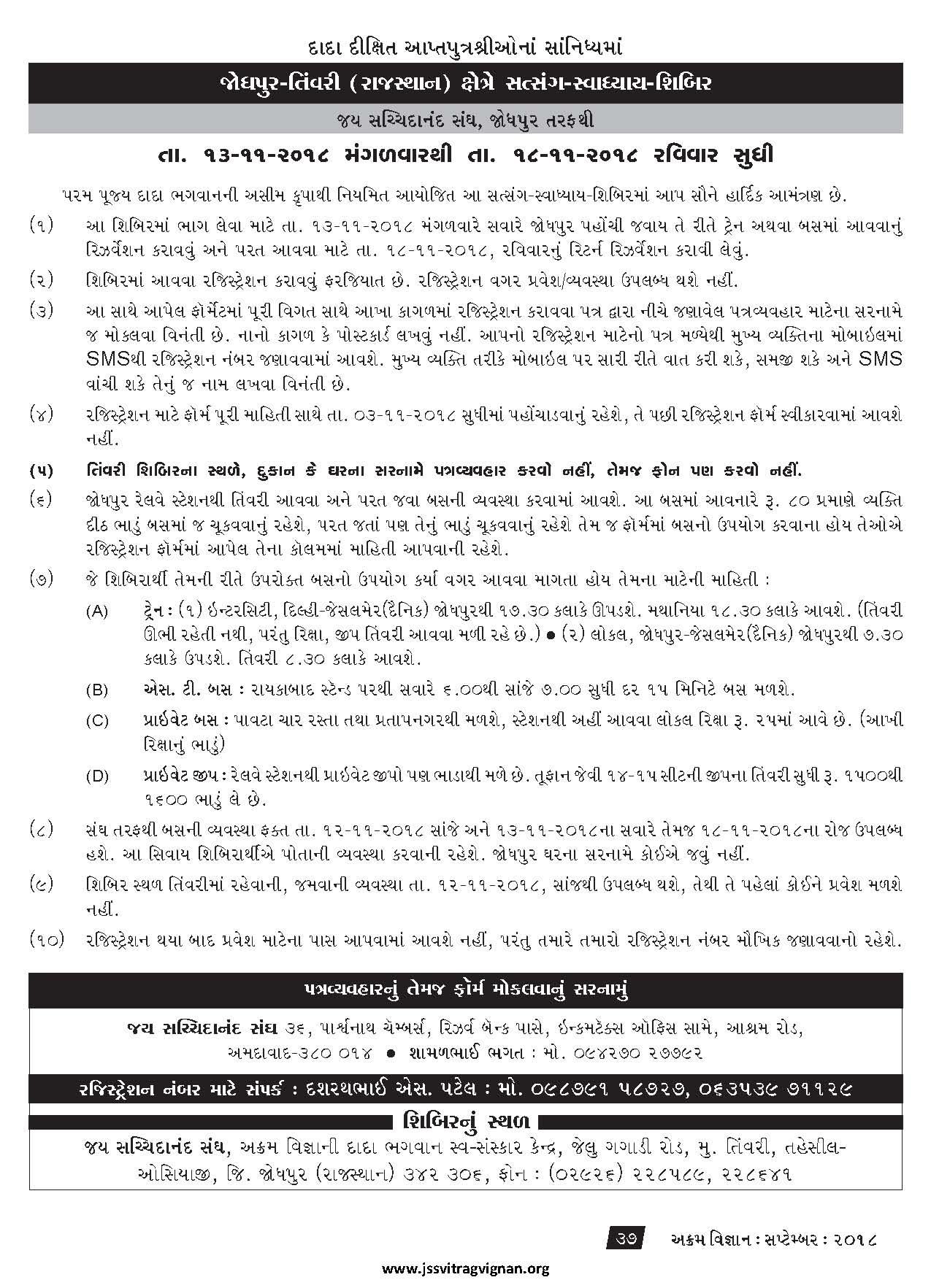 Satsang-swadhyay Sibir- Tiwari-1