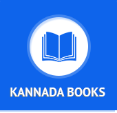 Kannada Book